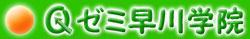 Qゼミ早川学院は長生・茂原の友達みんなの個人学習塾